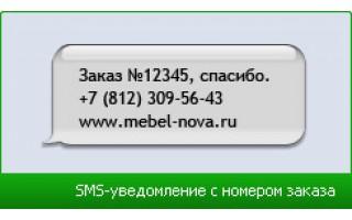 SMS-уведомление с номером заказа
