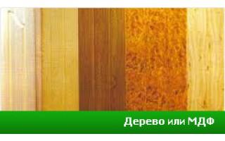Корпусная мебель: массив дерева или МДФ?