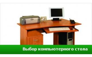 Как выбирать компьютерный стол