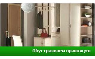 Как обустроить прихожую и выбрать мебель для неё