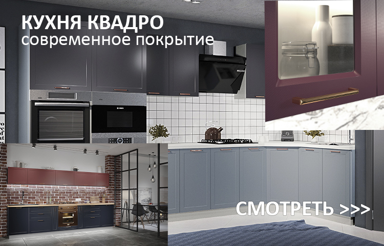 """Кухня """"КВАДРО"""""""