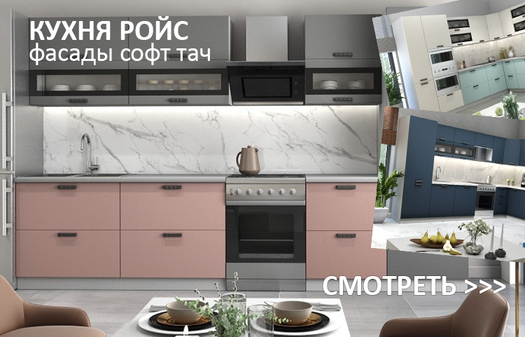 Кухня РОЙС новинка