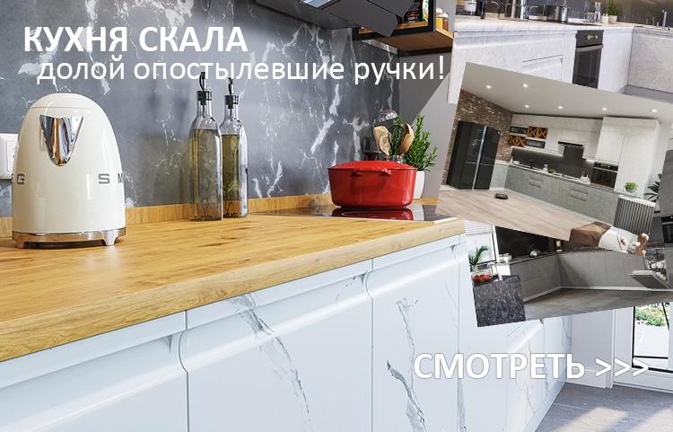 """Кухня """"СКАЛА"""""""
