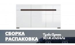 Видео-обзор и сборка комода AZTECA KOM3D3S/8/15 фабрики BRW (Итан Левин)