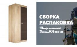Видео-обзор и сборка шкафа Веста МН-130-01 (Итан Левин)