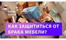 Как защитить себя от брака и косяков производителя и правильно собрать мебель (Итан Левин)
