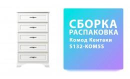 Видео-обзор и сборка комода KENTAKI 5S (Итан Левин)
