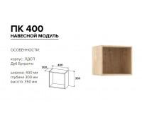 ПК 400 полка открытая навесная