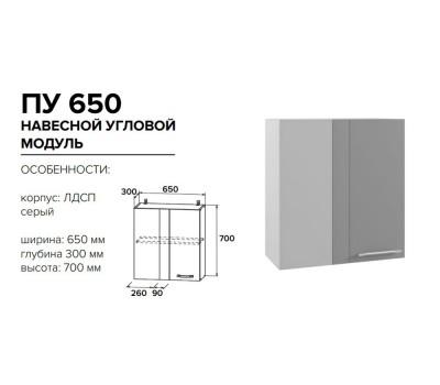 ЛОФТ ПУ-650 угловой навесной шкаф
