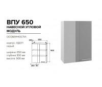 ЛОФТ ВПУ-650 угловой навесной шкаф высокий