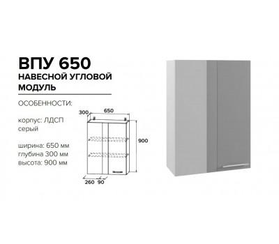 ГАРДА ВПУ-650 угловой навесной шкаф высокий