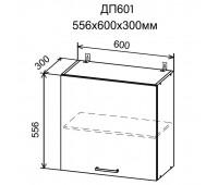 ДУСЯ ДП-601 шкаф навесной