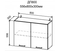 ДУСЯ ДП-800 шкаф навесной
