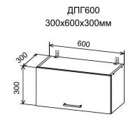 ДУСЯ ДПГ-600 шкаф горизонтальный