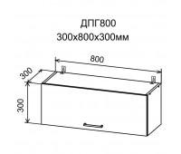 ДУСЯ ДПГ-800 шкаф горизонтальный
