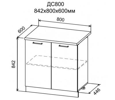 ДУСЯ ДС-800 шкаф нижний