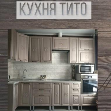Кухня Тито каппучино
