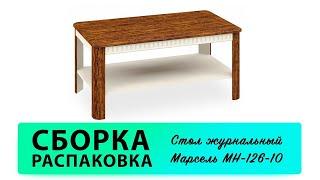 Обзор, распаковка и сборка стола Марсель МН-126-10
