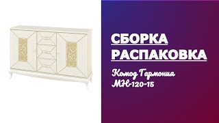 Обзор Комод Гармония МН-120-15 Мебель-Неман Распаковка Сборка