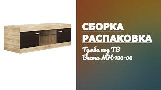 Обзор, распаковка и сборка Тумбы под ТВ Веста МН-130-06 Мебель-Неман (Беларусь)