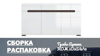 Обзор и сборка комода AZTECA KOM3D3S/8/15 BRW