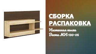 Сборка и распаковка Веста Полка МН-130-05